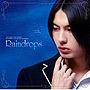 「プリンセス・プリンセスD」キャラクターソングシリーズVol.4〜Raindrops/四方谷裕史郎:藤田玲