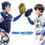 TVアニメ ダイヤのA 1月度EDテーマCD/青道高校野球部