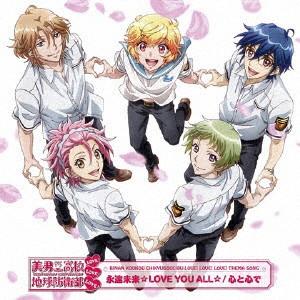 美男高校地球防衛部LOVE!LOVE!LOVE!オープニングテーマ 永遠未来☆LOVE YOU ALL☆/地球防衛部