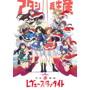 「少女☆歌劇 レヴュースタァライト」5thシングルCD「タイトル未定」/スタァライト九九組