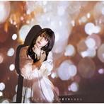 内田真礼 11thシングル「タイトル未定」(通常盤)/内田真礼