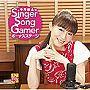 今井麻美のSinger Song Gamer ボーナスステージ/今井麻美