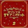 決定盤!!「TVアニメ2」ベスト