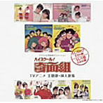 「ハイスクール!奇面組」TVアニメ 主題歌・挿入歌集