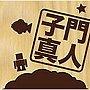 子門真人 ベスト・コレクション/子門真人