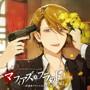 Mafia's Blood〜執事サルヴァトーレの狂しき奉仕〜Vol.02/武内健