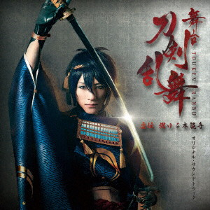 舞台『刀剣乱舞』虚伝 燃ゆる本能寺 オリジナル・サウンドトラック
