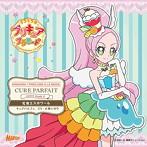 キラキラ☆プリキュアアラモード sweet etude 6 キュアパルフェ 虹色エスポワール/水瀬いのり(キュアパルフェ)
