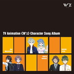 TVアニメーションW'z《ウィズ》キャラクターソング・アルバム