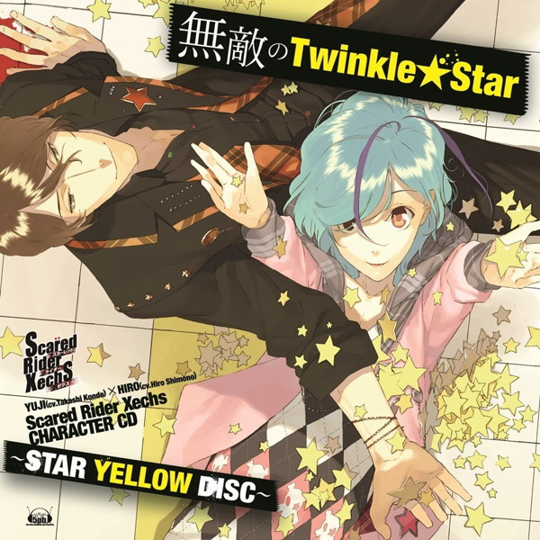 Scared Rider Xechs CHARACTER CD 〜STAR YELLOW DISC〜 「無敵のTwinkle★Star」(復刻盤)/近藤隆(ユゥジ)/下野紘(ヒロ)