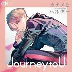 Journey to U(初回限定盤)(TypeA)(DVD付)/カナメとハルキー