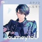 Journey to U(初回限定盤)(TypeB)(DVD付)/カナメとハルキー
