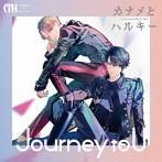 Journey to U(通常盤)/カナメとハルキー