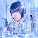 TVアニメ「Re:ゼロから始める異世界生活」第2期エンディングテーマ::Memento/nonoc
