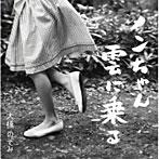 ノンちゃん雲に乗る(DVD付)/大橋のぞみ