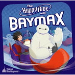 東京ディズニーランド 「ベイマックスのハッピーライド」CD:DMM.com