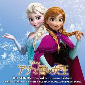 アナと雪の女王 ザ・ソングス 日本語版 通常盤