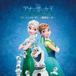 アナと雪の女王/エルサのサプライズ:パーフェクト・デイ〜特別な一日〜