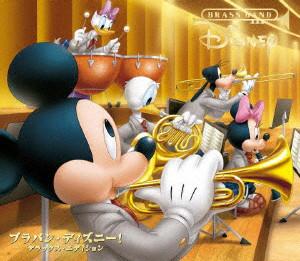 ブラバン・ディズニー! デラックス・エディション(初回生産限定盤)(DVD付)