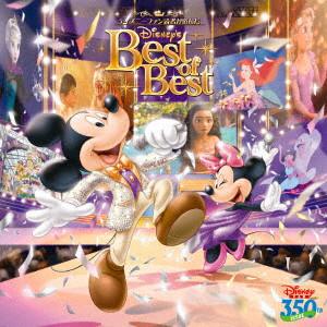 ディズニーファン読者が選んだディズニー ベスト・オブ・ベスト〜創刊350号記念盤