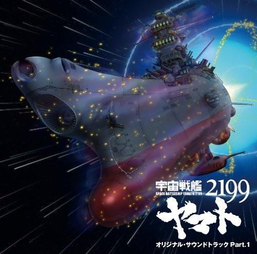 宇宙戦艦ヤマト2199 オリジナルサウンドトラック Vol.1/ヤマト