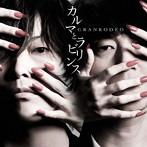 カルマとラビリンス(通常盤)/GRANRODEO