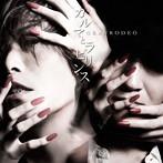 カルマとラビリンス(初回限定盤)/GRANRODEO