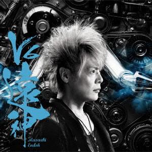 V6遠神(初回限定盤)(DVD付)/遠藤正明