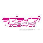 『ラブライブ!サンシャイン!!』ニューシングル(2)「タイトル未定」/Aqours