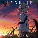 TVアニメ『文豪ストレイドッグス』第3シーズンOP主題歌「セツナの愛」(アニメ盤)/GRANRODEO