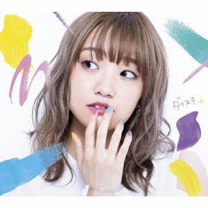 TVアニメ『可愛ければ変態でも好きになってくれますか?』オープニング主題歌「ダイスキ。」(彩香盤)(Blu-ray Disc付)/大橋彩香