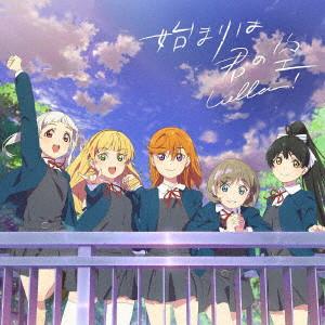 『ラブライブ!スーパースター!!』「始まりは君の空」私を叶える物語盤(DVD付)/Liella!