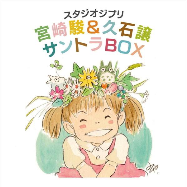 スタジオジブリ 宮崎駿&久石譲 サントラBOX/久石譲