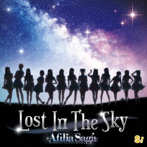 Lost In The Sky(DVD付)/アフィリア・サーガ