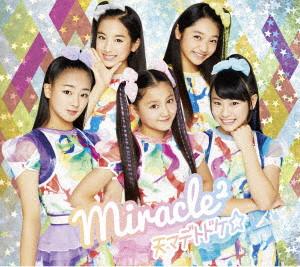 天マデトドケ☆(初回生産限定盤)(DVD付)/miracle2 from ミラクルちゅーんず!