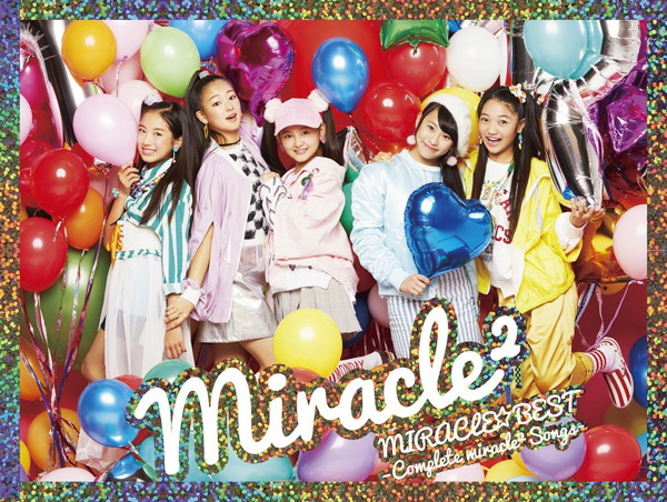 MIRACLE☆BEST- Complete miracle2 Songs-(初回生産限定盤)(DVD付)/miracle2 from ミラクルちゅーんず!