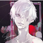 東京喰種トーキョーグール AUTHENTIC SOUND CHRONICLE Compiled by Sui Ishida(通常盤)