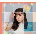 福原遥出演:透明クリア(初回生産限定盤)(DVD付)/福原遥