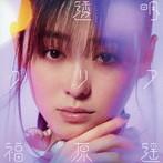 福原遥出演:透明クリア(通常盤)/福原遥