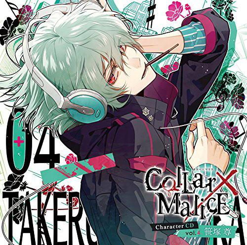 Collar×Malice Character CD vol.4 笹塚尊(初回生産限定盤)/浪川大輔(笹塚尊)