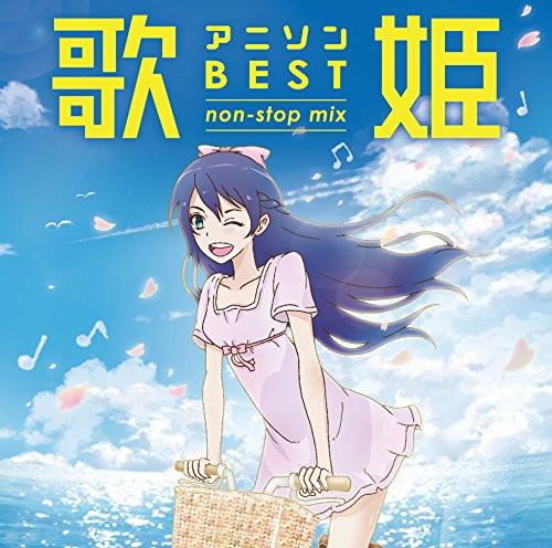 歌姫〜アニソン・ベスト non-stop mix〜