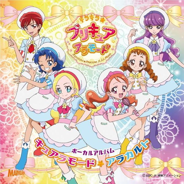 キラキラ☆プリキュアアラモード ボーカルアルバム キュアラモード☆アラカルト(DVD付)