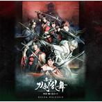 舞台『刀剣乱舞』維伝 朧の志士たち オリジナル・サウンドトラック