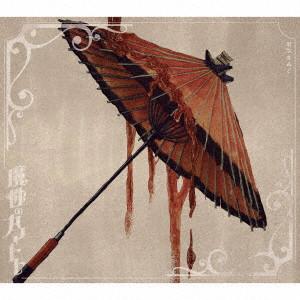 魔性のカマトト(初回生産限定盤)(DVD付)/羽生まゐご