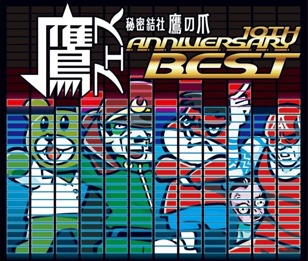 鷹フェス 〜秘密結社 鷹の爪 10th Anniversary Best〜