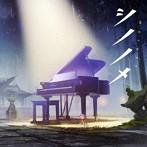 シノノメ 〜solo piano〜<ピアノ盤>(通常盤)/まらしぃ
