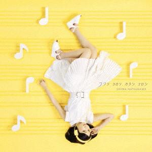 フワリ、コロリ、カラン、コロン(初回生産限定盤)(DVD付)/夏川椎菜