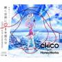 瞬く世界に i を揺らせ(初回生産限定盤)(DVD付)/CHiCO with HoneyWorks