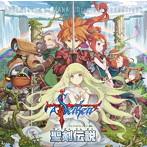 聖剣伝説-ファイナルファンタジー外伝- オリジナル・サウンドトラック
