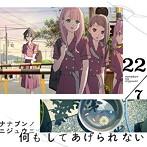 何もしてあげられない(Type-B)(DVD付)/22/7